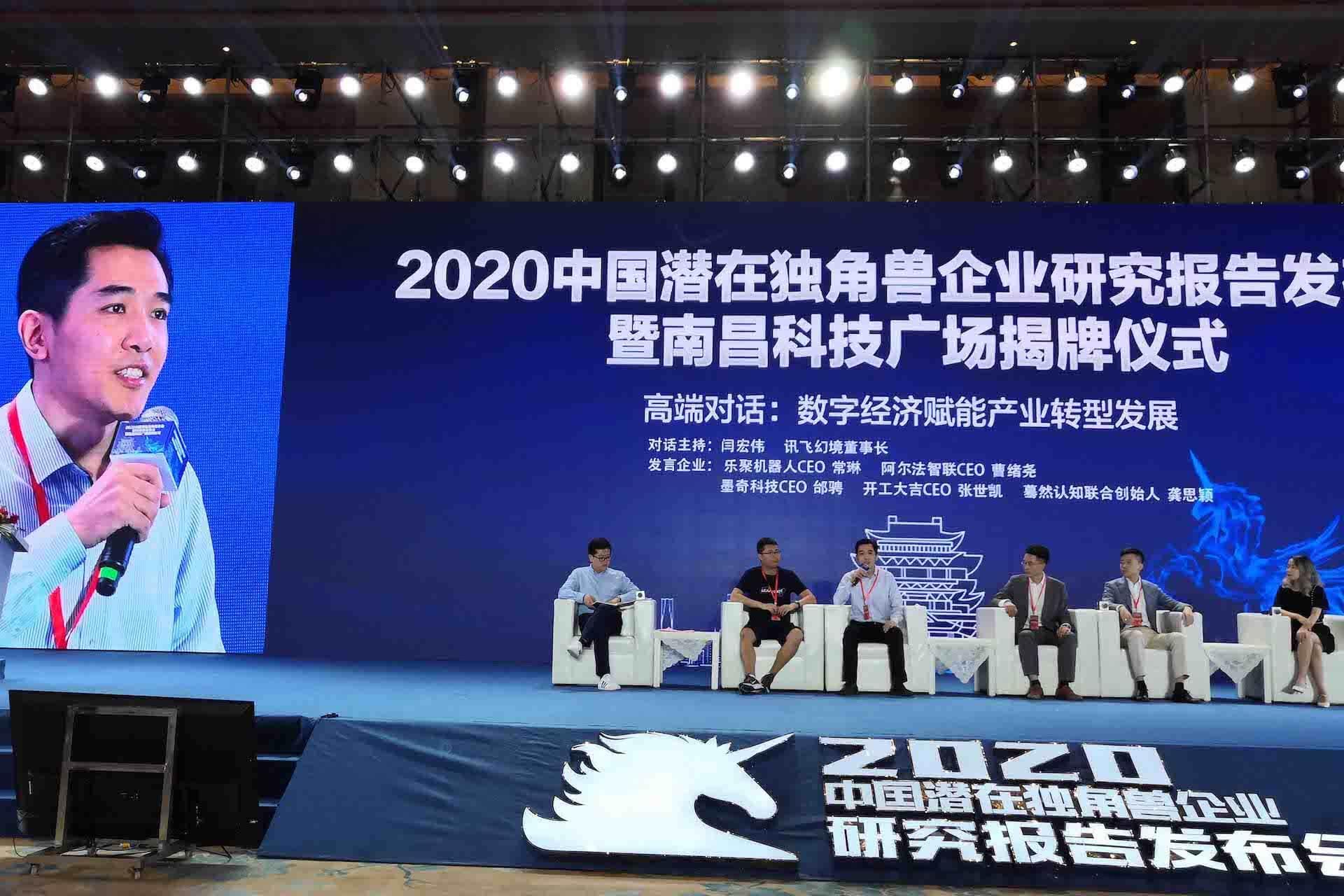 墨奇科技登上2020中国潜在独角兽企业榜单